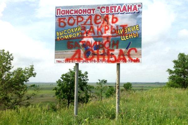 Батальон «Донбасс» превратил пансионат в бордель и заминировал пляжи