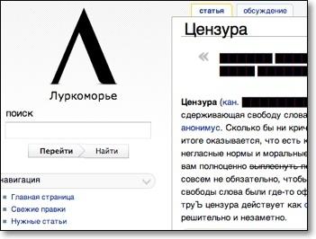 Основатель Lurkmore Дмитрий Хомак объявил о консервации портала