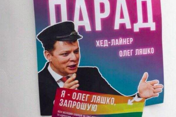 Гей-приглашения к «красивым парням» от Ляшко расклеили по <a href=