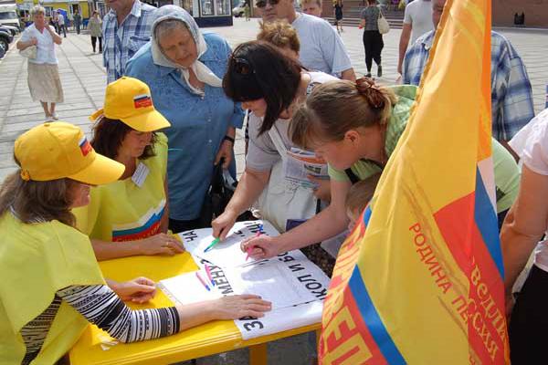 Справороссы пообещали собрать миллион подписей против платы за капремонт