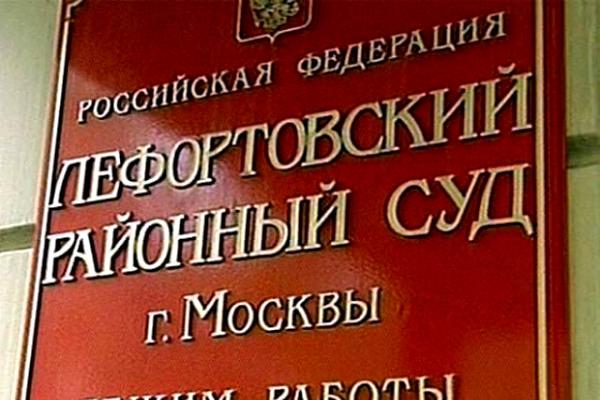 В Москве россиян Шуру и Чистова обвинили в госизмене