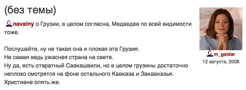 Дегенератство как следствие выезда. - Страница 17 Saakashvili1