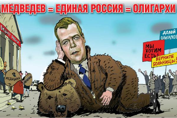 Карикатуру на Медведева отказались признать его изображением