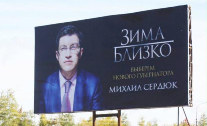 Справоросс идет на выборы под лозунгом из «Игры престолов»
