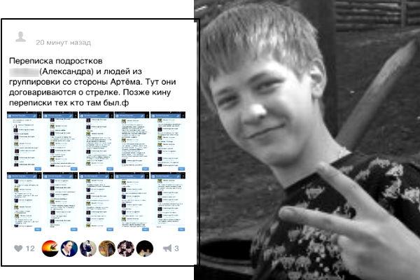 Убивший подростка в Ульяновске был помешан на