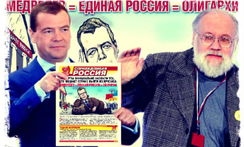 ЦИК признал законными карикатуры на Медведева