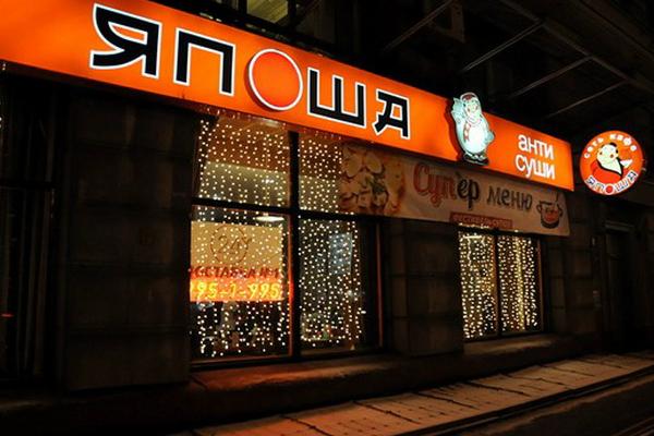 Сеть ресторанов «Япоша» заявила о банкротстве
