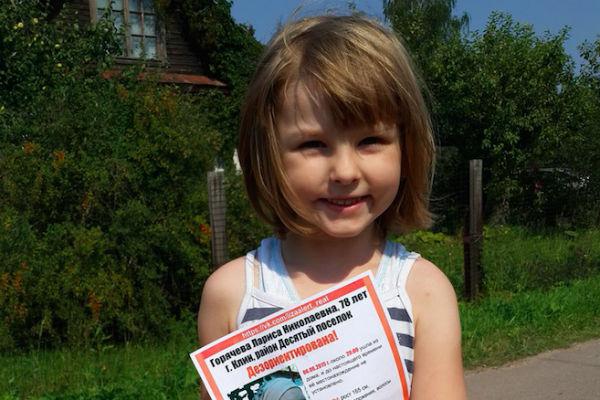 5-летняя девочка спасла жизнь старушке в лесу Подмосковья