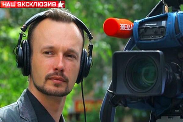 Сотрудник телеканала «Звезда» был завербован СБУ и имел псевдоним «Онегин»