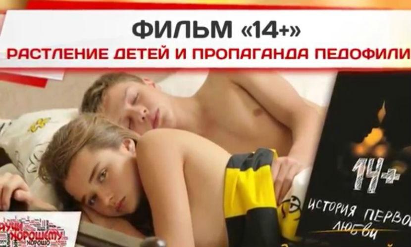 Россияне требуют запретить скандальный фильм о сексе подростков