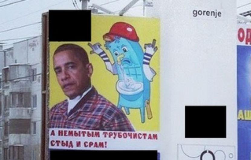 Компанию из Самары оштрафовали за рекламу с Обамой -