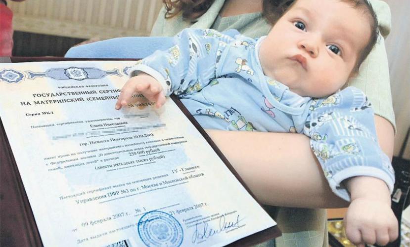 Новые поправки в закон о материнском капитале разрешат приобретать жилье в любое время