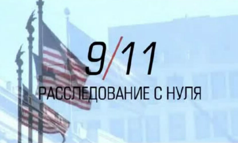 9 11 Расследование Нуля