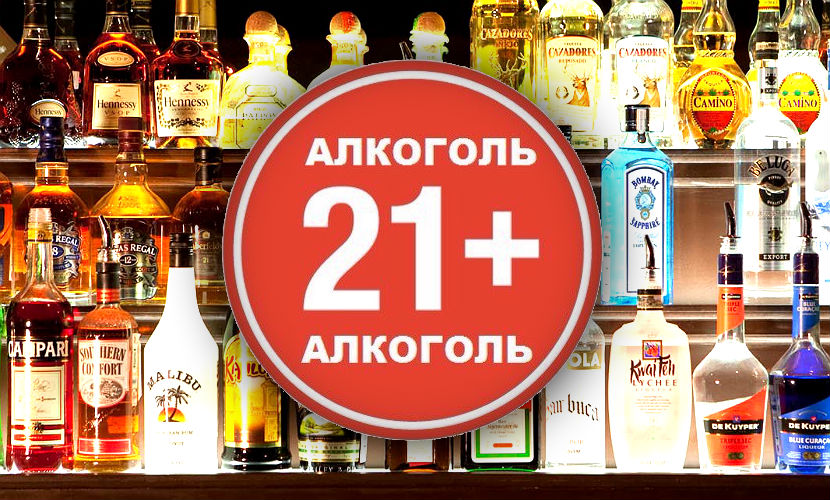 Роспотребнадзор поддержал законодательный проект, запрещающий реализацию алкоголя лицам, недостигшим 21-летнего возраста