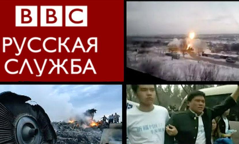 Госдума обвинила Би-Би-Си в экстремизме
