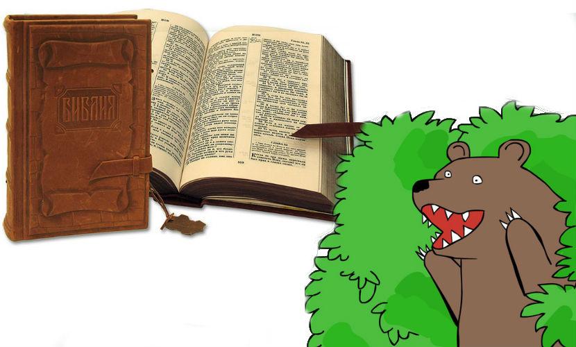Библию обвинили в пропаганде разврата и алкоголизма