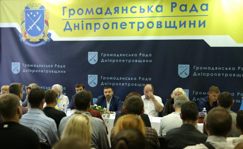 «Гражданская Рада Днепропетровщины