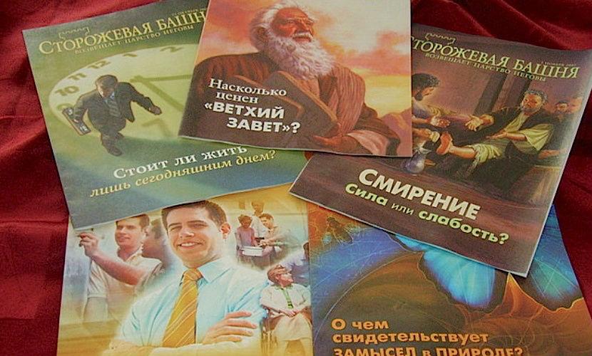книги свидетелей иеговы