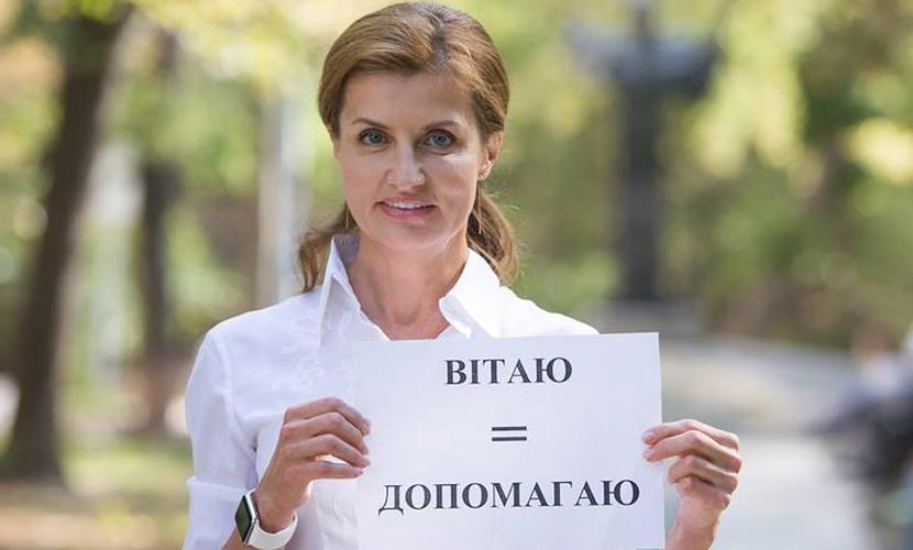 Жена Порошенко превратила его 50-летие в сбор денег