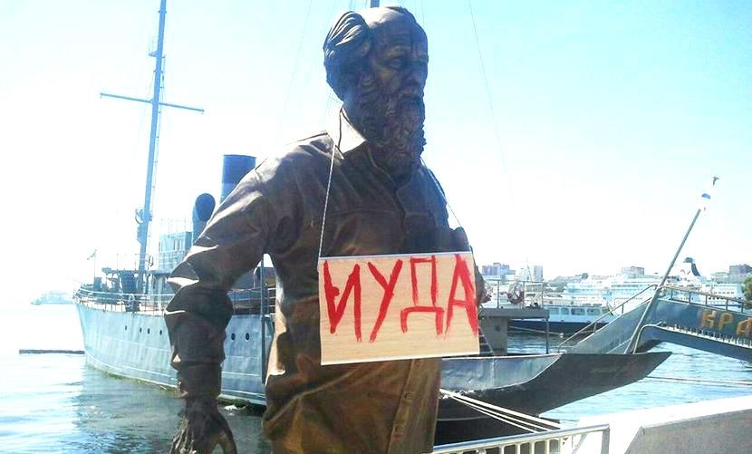 На открытый во Владивостоке памятник Солженицыну прикрепили табличку «Иуда»
