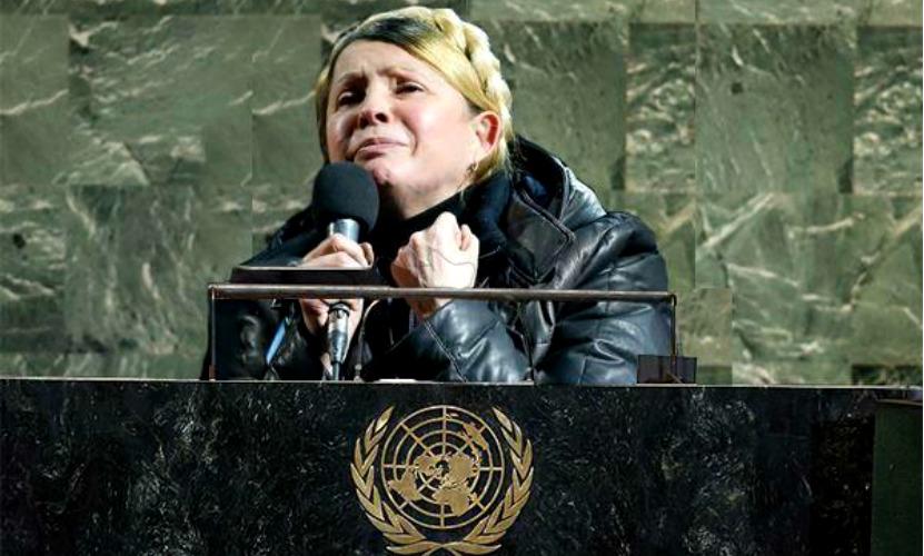 Заболевшего Порошенко украинцы заменили на трибуне ООН на Тимошенко с тремя мужчинами