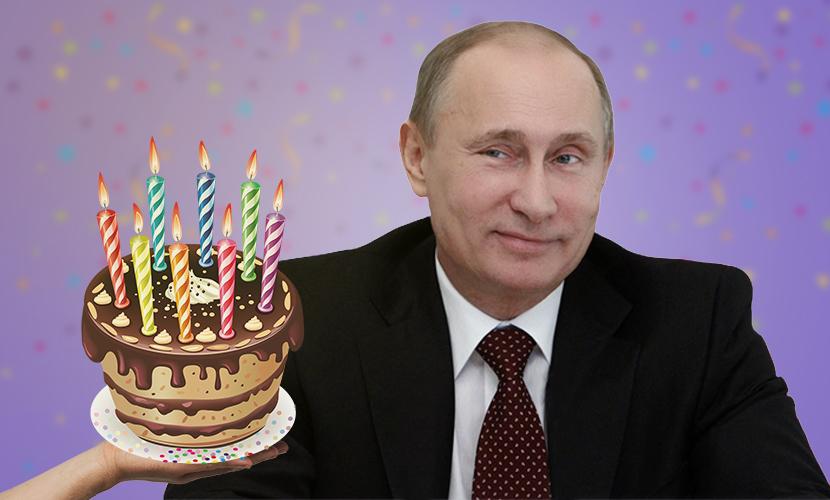Поздравительная открытка президенту