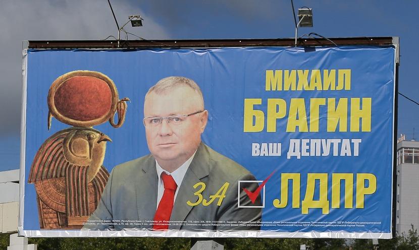 Депутат ЛДПР арестован городским судом Сыктывкара
