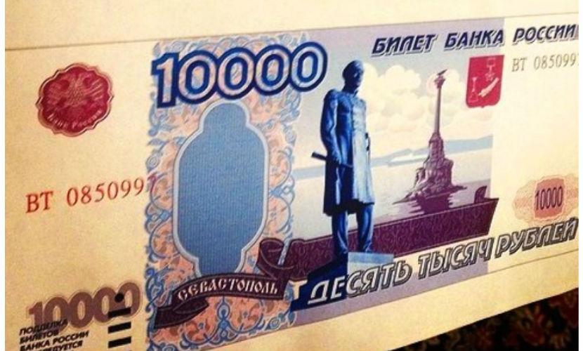 Банк России опроверг разговоры о выпуске купюры номиналом в 10 тысяч рублей