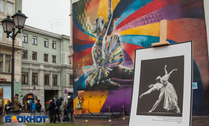Сквер Майи Плисецкой открыли на ее самой любимой улице в Москве