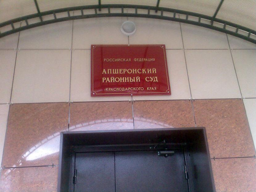 Обезглавленный труп под Краснодаром признан виновным в собственном убийстве