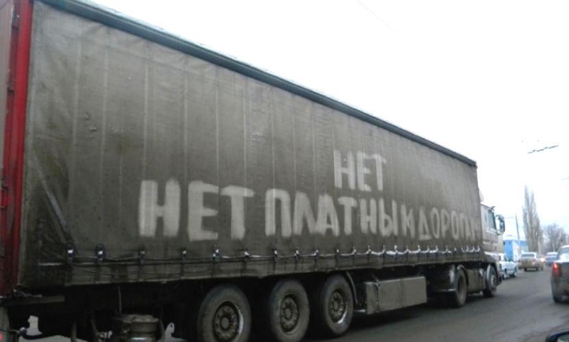 Дальнобойщики Волгограда, Перми и Белгорода парализовали движение на трассах в знак протеста