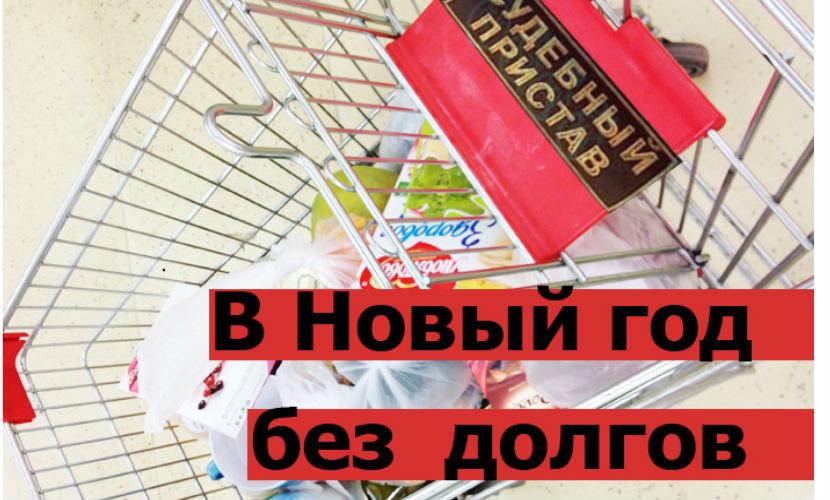 В России количество невыездных должников увеличилось до 1,7 млн человек