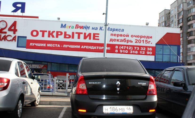 Арендаторы Курска отказываются подписывать договоры с ТРЦ «МегаГРИНН»?