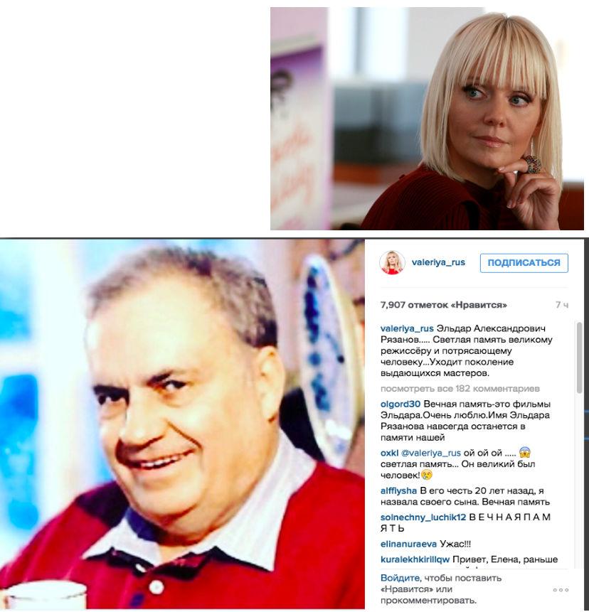 Валерия Рязанов