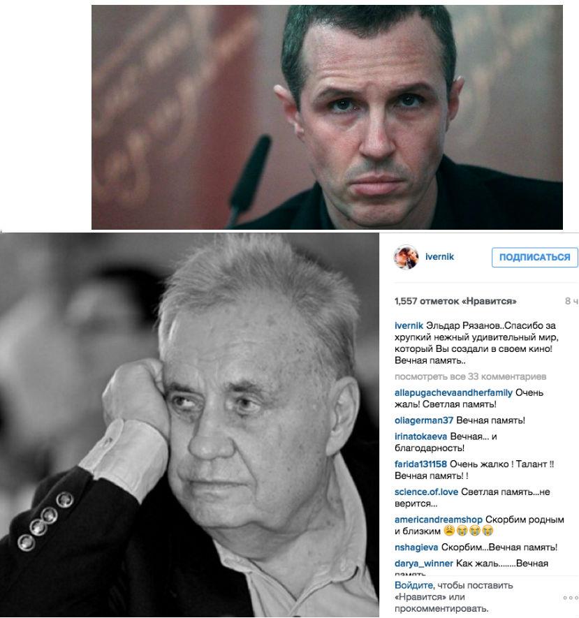 Верник Рязанов