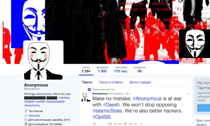 "Хакеры Anonymous объявили войну террористам ""Исламского государства"""