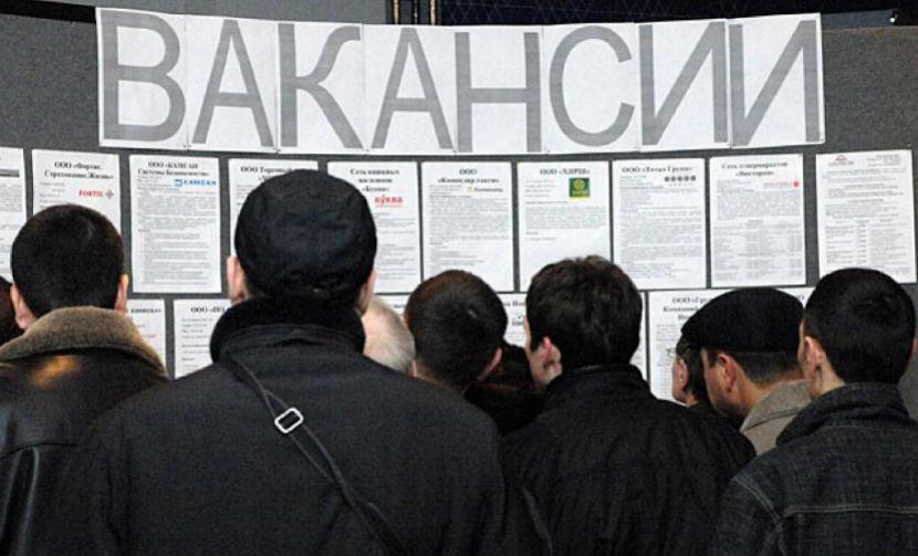 Ситуация на рынке труда напомнила россиянам кризис 2008 года, - социологи