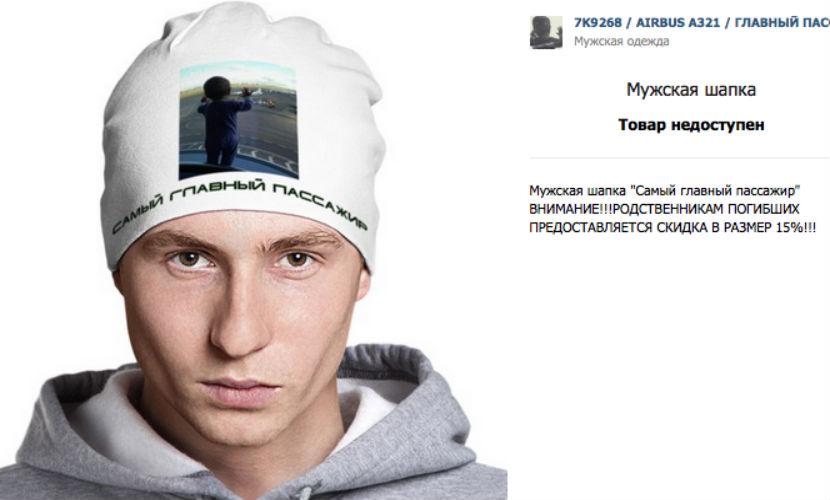 В Интернете начали зарабатывать на шапках с