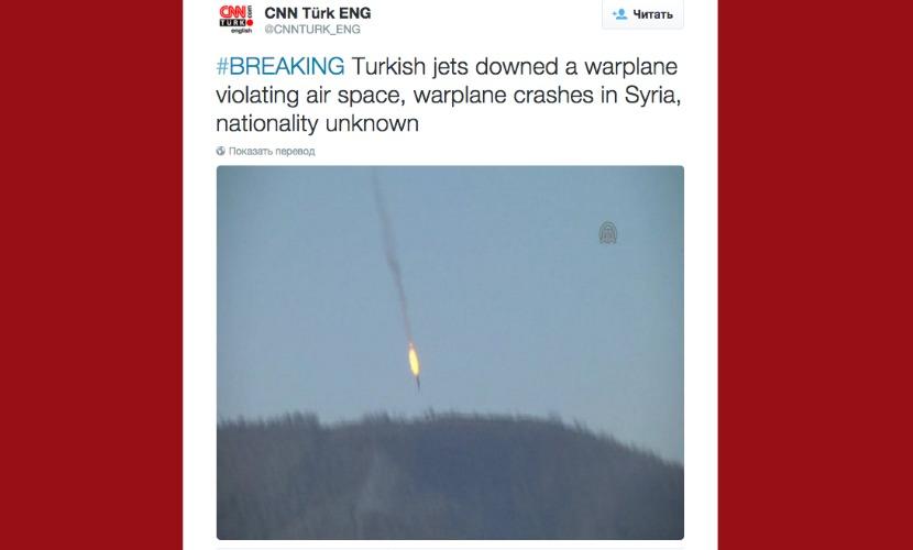 Российский военный самолет за нарушение воздушого пространства сбили ВВС Турции