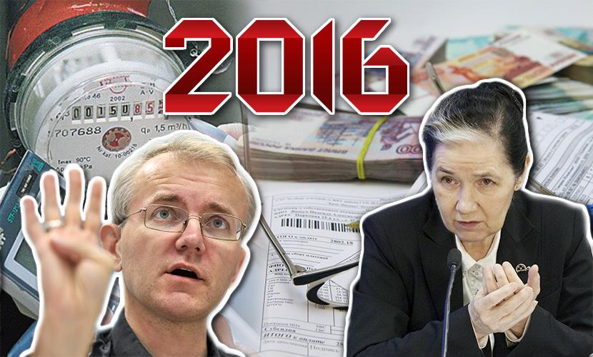 5 главных опасностей в сфере ЖКХ для россиян в 2016 году