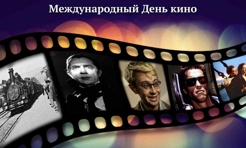 Календарь: 28 декабря – Юбилей всемирного кино