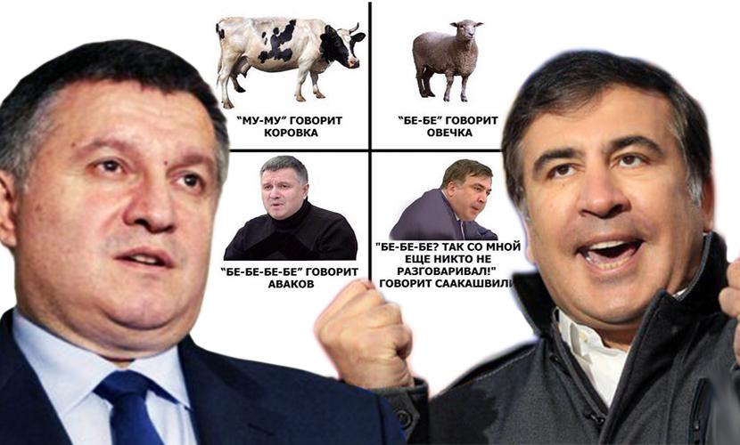 Аваков извинился за ссору с Саакашвили