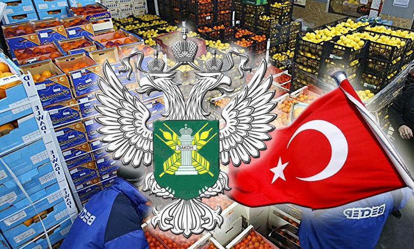 Россельхознадзор получил разрешение на уничтожение контрабанды из Турции