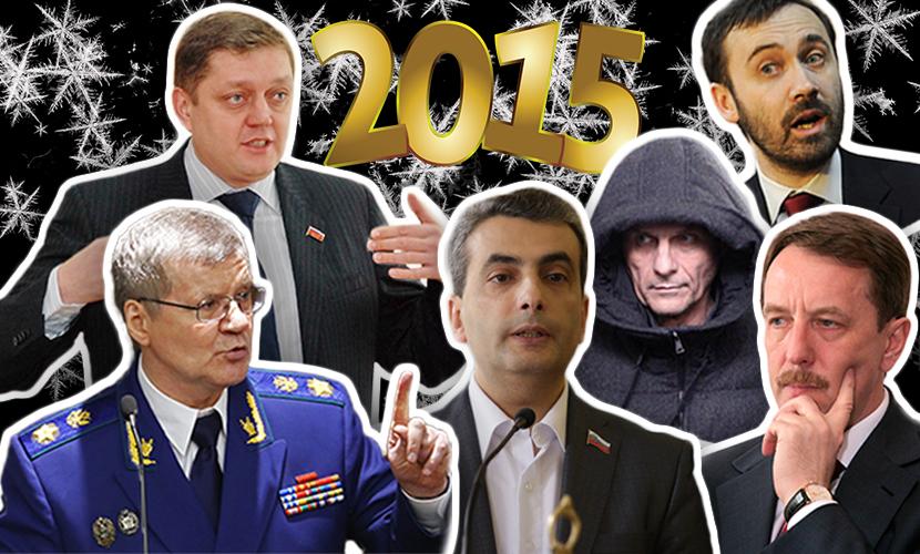 Топ-5 политических скандалов 2015 года в России