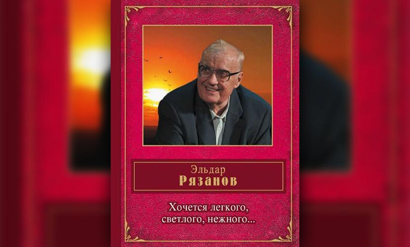Жители российской столицы начали массово скупать книги Эльдара Рязанова