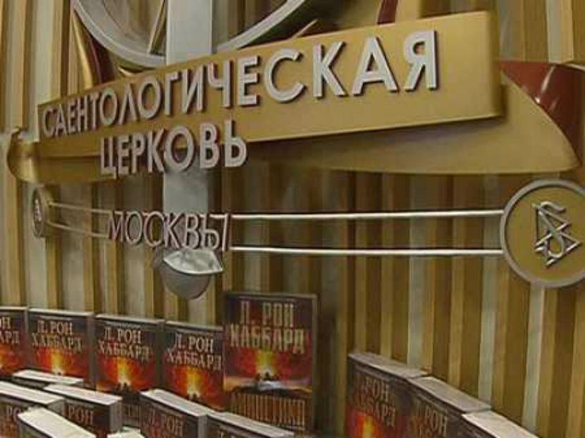 Новый обыск у сайентологов прошел в Москве