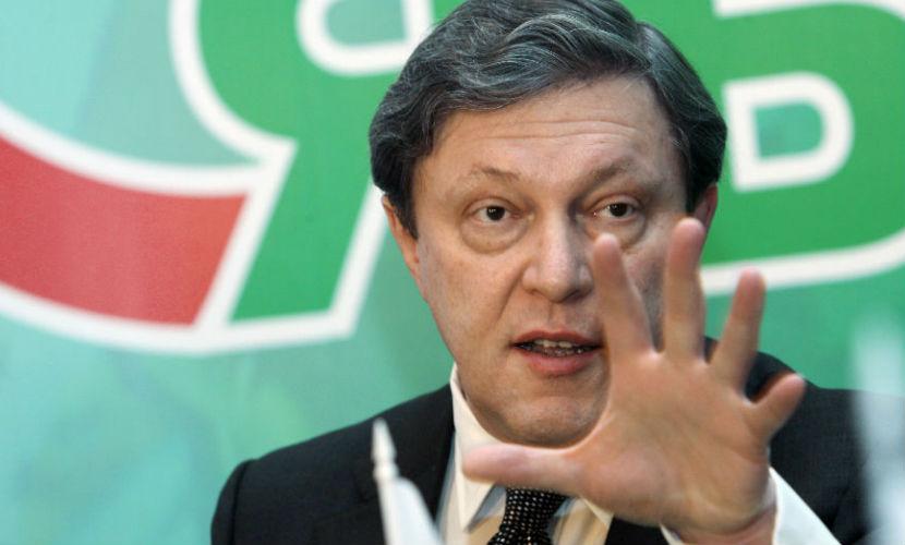 Явлинский посмеялся над министром финансов Силуановым