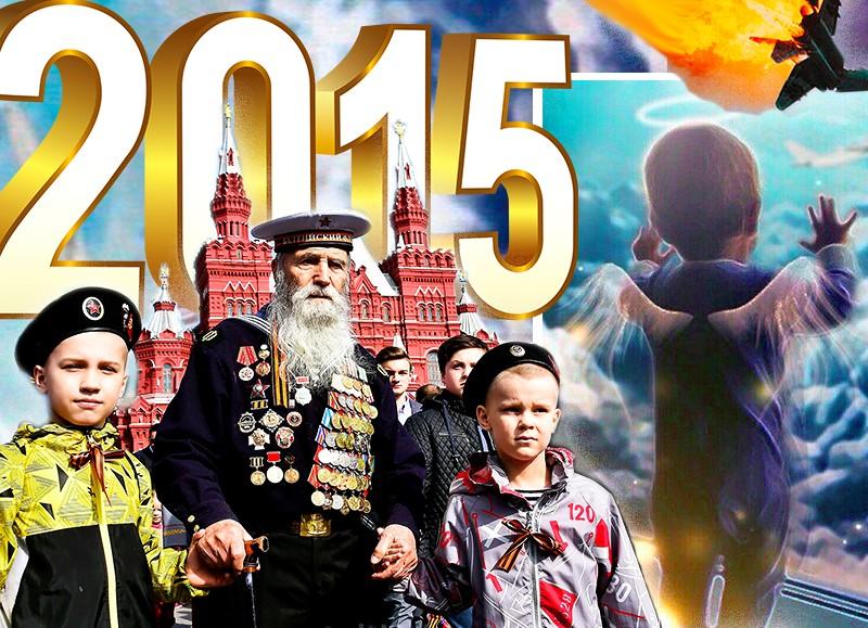 Итоги-2015: самые большие потрясения россиян в уходящем году