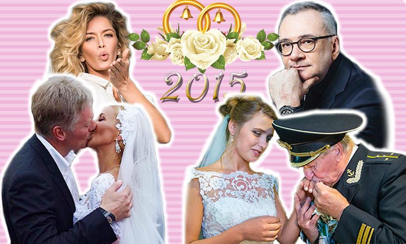 Топ-10 взбудораживших Россию звездных свадеб 2015 года