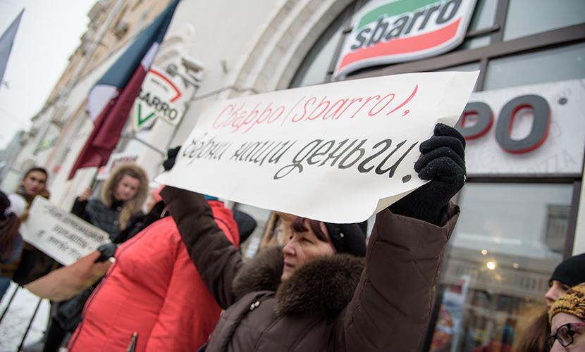 Работники пиццерий устроили акцию протеста в центре Москвы